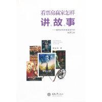 看票房赢家怎样讲故事 解码当代华语类型片的叙事艺术