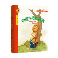 台湾大奖好性格童话故事――吹破牛皮的阿迪