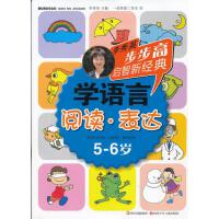 【按需印刷】-步步高启智新经典 学语言 阅读.表达5-6岁