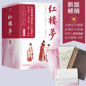 红楼梦2020版:全3册