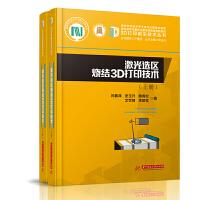 激光选区烧结3D打印技术(上、下册)