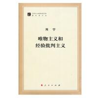 【人民出版社】 唯物主义和经验批判主义(马列作家文库)