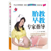 胎教早教专家指导/妈咪宝贝系列 高羽,沈振宇著 孕产/胎教 中国纺织出版