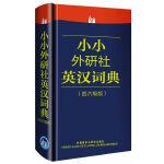 小小外研社英汉词典(四六级版)――小巧便携,内容丰富,助力四六级考试