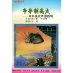 望远镜丛书(共八册)