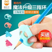 【领券立减30元,仅限5.26日】猫太子 握笔器矫正器小学生幼儿童铅笔用笔套钢笔写字姿势矫正器