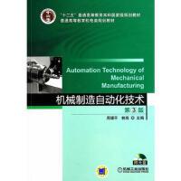 机械制造自动化技术 周骥平, 林岗 机械工业出版社