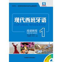 现代西班牙语(1)(阅读教程)(配光盘)