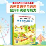 写给儿童看的英语书(套装全3册)