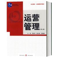 现货正版 运营管理 第二版2版 世纪高教工商管理系列教材 运营管理教程 企业运营战略管理 案例分析 MBA教材书 企业
