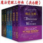 魔法觉醒三部曲:魔法觉醒+黑夜魅影+生命之书(套装3册)