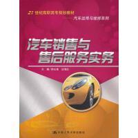 【正版二手书9成新左右】汽车销售与售后服务实务9787300160009