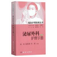 泌尿外科护理手册(第2版)