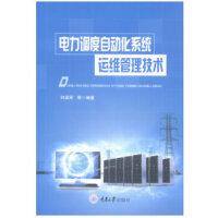 电力调度自动化系统运维管理技术