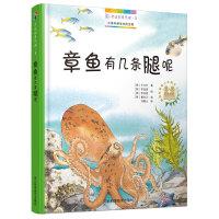 身边的自然课3:章鱼有几条腿呢