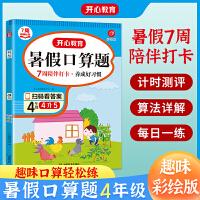 暑假口算题四年级暑假作业数学四升五2021新版