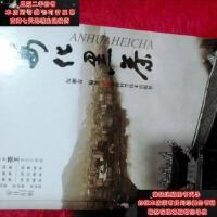 【二手旧书9成新】安化黑茶9787535752741