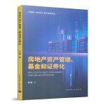 房地产资产管理、基金和证券化