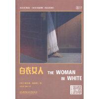 床头灯英语・5000词读物(英汉对照)――白衣女人
