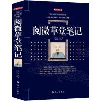 阅微草堂笔记(典藏版) 漓江出版社