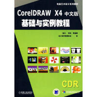Core IDRAW X4 中文版基础与实例教程(附CD) 张凡 机械工业出版社【新华书店 品质保证】