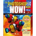 photoshop CS3/CS4 Wow!Book(附光盘) (美)戴顿,(美)吉莱斯皮著,李静,贺倩,李华 中国青