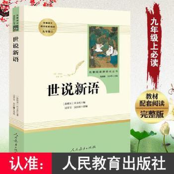 世说新语 刘义庆 人民教育出版社 九年级上册 教育部推荐书目 统编新语文教材配套书籍 初中生指定阅读 初三学生课外书籍