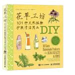 花草工坊:101种天然植物护肤清洁用品DIY