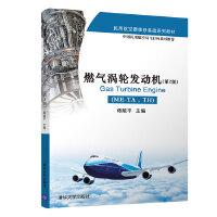 燃气涡轮发动机(ME-TA、TH)(第2版)