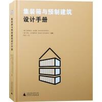 集装箱与预制建筑设计手册 德国专家编辑 设计理论与案例分析 模块型 小型 临时建筑设计指南 建筑设计