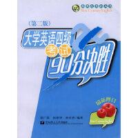 (二手九成新旧书) 大学英语四级考试90分决胜/新世纪英语丛书