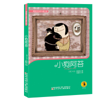 西班牙大奖儿童小说――小狗阿苔