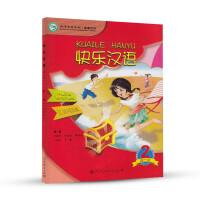 快乐汉语 菲律宾语第二版 第二册
