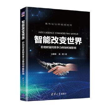 智能改变世界:你的财富和竞争力将如何被影响软件定义智能新时代 智能时代 人工智能 智能革命 科技之巅 第六次浪潮 未来工作 中科院 电子科大 北京交大 教授专家 联袂推荐