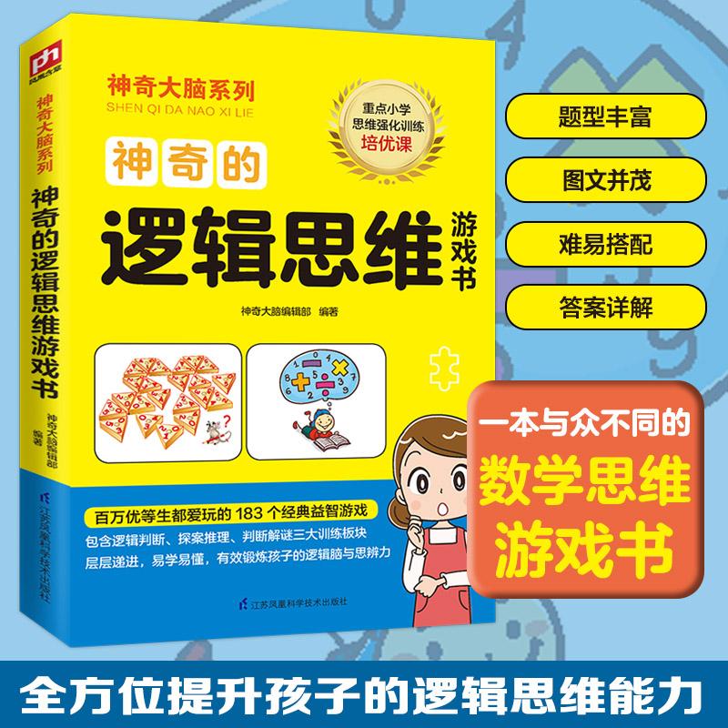 神奇的逻辑思维游戏书(百万优等生都爱玩的经典益智游戏,重点小学思维强化培优课)