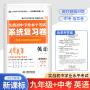 实战初中学业水平考试系统复习卷 九年级+中考 英语 新课标2022版