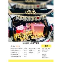 汽车后备箱惊喜求婚布置创意用品浪漫场景表白神器生日道具车尾箱 MARRY ME豪华套餐