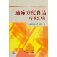 速冻方便食品标准汇编 中国质检出版社第一编辑室 中国标准出版社