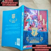 【二手旧书9成新】塔罗牌的冒险游戏. 7 七张牌的占卜9787531338994