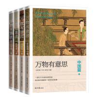万物有意思 中国篇+万物有意思 世界篇 全套4册 一部世界生活的历史书籍 常识认知 中国历史通俗说史书 历史文学文化畅销