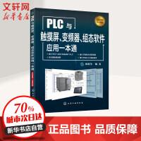 PLC与触摸屏、变频器、组态软件应用一本通 化学工业出版社