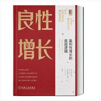 良性增长:盈利性增长的底层逻辑 拉姆查兰管理经典经济管理第二曲线企业管理书籍