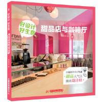 【旧书二手书9成新】好设计 好生意 甜品店与咖啡厅 精品文化 9787568006439 华中科技大学出版社