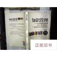 【二手旧书8成新】知识管理---企业财富的保险箱
