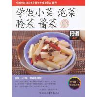 学做小菜 泡菜 腌菜 酱菜(美食天下第二辑)