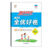 2019秋 阳光同学 一线名师全优好卷 数学 (RJ)人教版 1年级(上)