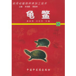 龟鳖――药用动植物种养加工技术(含光盘一张)