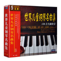 正版世界儿童钢琴名曲集精选136首名曲欣赏5CD儿童钢琴曲车载碟片