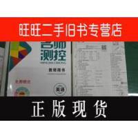 【二手旧书9成新】【正版现货】名师测控 英语七7年级上RJ 教师用书 有光盘