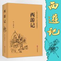 【50元任选5本】《西游记》 (精装)原著正版 初中学生必读无障碍阅读典藏版